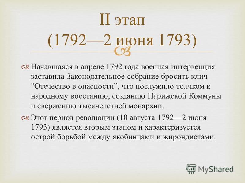Начавшаяся в апреле 1792 года военная интервенция заставила Законодательное собрание бросить клич