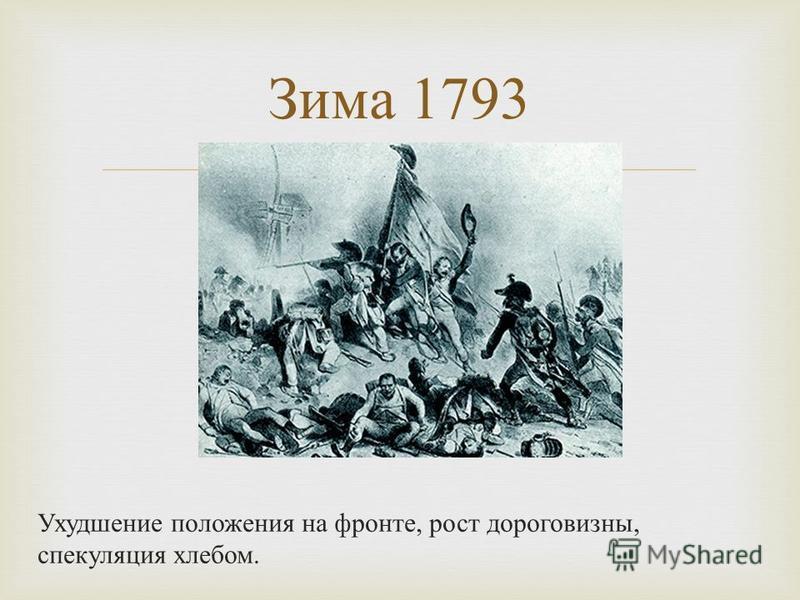 Ухудшение положения на фронте, рост дороговизны, спекуляция хлебом. Зима 1793