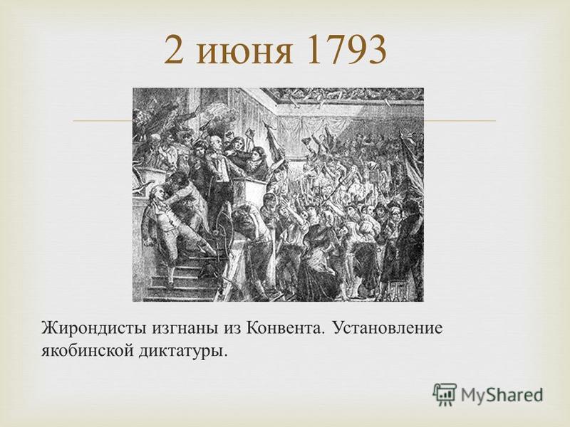 Жирондисты изгнаны из Конвента. Установление якобинской диктатуры. 2 июня 1793