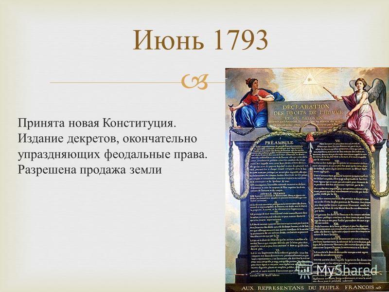 Принята новая Конституция. Издание декретов, окончательно упраздняющих феодальные права. Разрешена продажа земли Июнь 1793