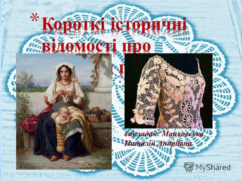 викладач: Мацковська Наталія Андріївна