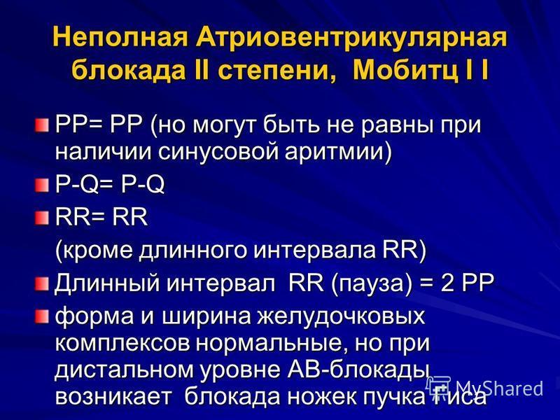 РР= РР (но могут быть не равны при наличии синусовой аритмии) P-Q= P-Q RR= RR (кроме длинного интервала RR) Длинный интервал RR (пауза) = 2 РР форма и ширина желудочковых комплексов нормальные, но при дистальном уровне АВ-блокады возникает блокада но