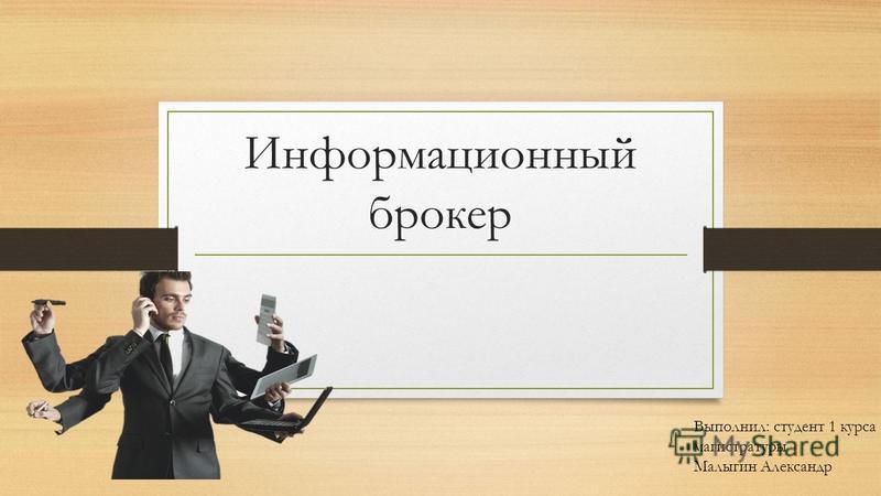 Информационный брокер Выполнил: студент 1 курса магистратуры Малыгин Александр