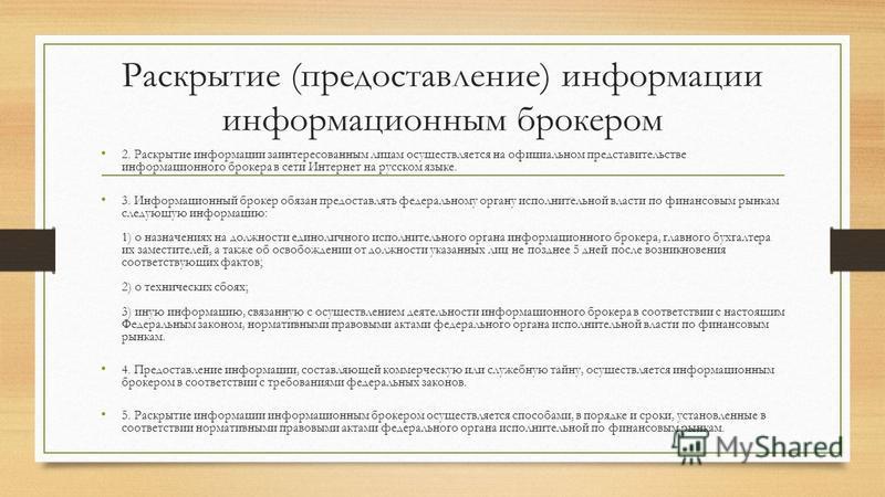 Раскрытие (предоставление) информации информационным брокером 2. Раскрытие информации заинтересованным лицам осуществляется на официальном представительстве информационного брокера в сети Интернет на русском языке. 3. Информационный брокер обязан пре