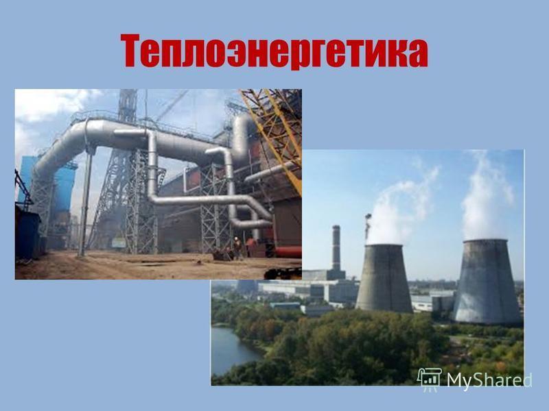Теплоэнергетика