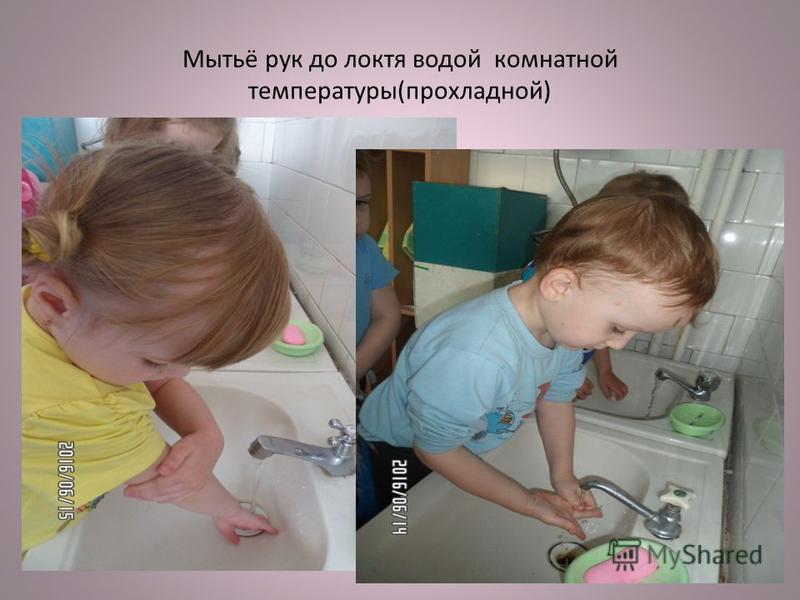 Мытьё рук до локтя водой комнатной температуры(прохладной)