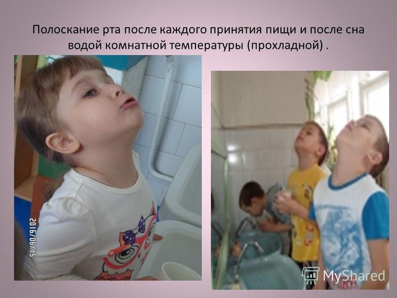 Полоскание рта после каждого принятия пищи и после сна водой комнатной температуры (прохладной).