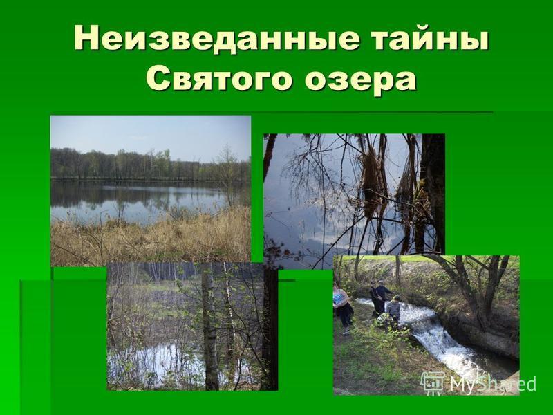 Неизведанные тайны Святого озера