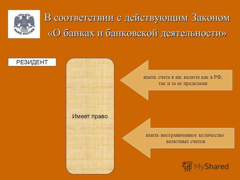 В соответствии с действующим Законом «О банках и банковской деятельности» РЕЗИДЕНТ Имеет право иметь счета в ин. валюте как в РФ, так и за ее пределами иметь неограниченное количество валютных счетов