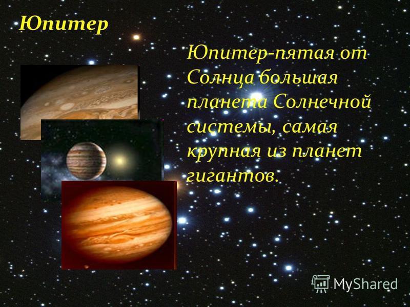 Юпитер Юпитер-пятая от Солнца большая планета Солнечной системы, самая крупная из планет гигантов.