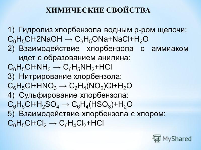 ХИМИЧЕСКИЕ СВОЙСТВА 1)Гидролиз хлорбензола водным р-ром щелочи: C 6 H 5 Cl+2NaOH C 6 H 5 ONa+NaCl+H 2 O 2)Взаимодействие хлорбензола с аммиаком идет с образованием анилина: C 6 H 5 Cl+NH 3 C 6 H 5 NH 2 +HCl 3)Нитрирование хлорбензола: C 6 H 5 Cl+HNO