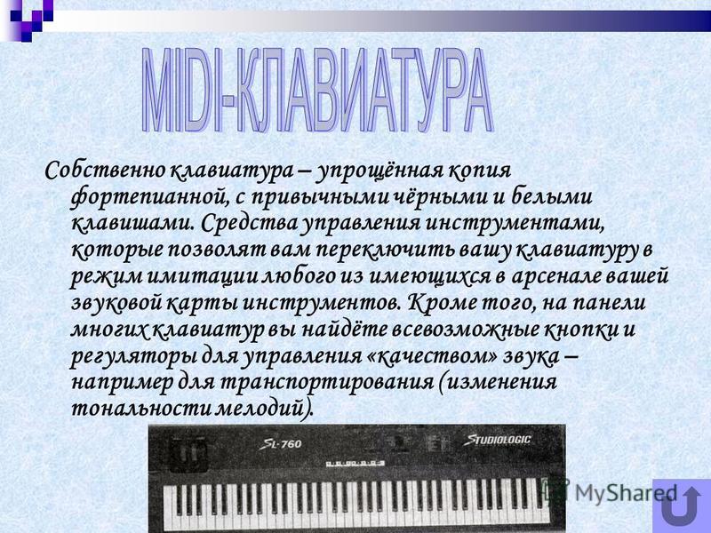 Собственно клавиатура – упрощённая копия фортепианной, с привычными чёрными и белыми клавишами. Средства управления инструментами, которые позволят вам переключить вашу клавиатуру в режим имитации любого из имеющихся в арсенале вашей звуковой карты и