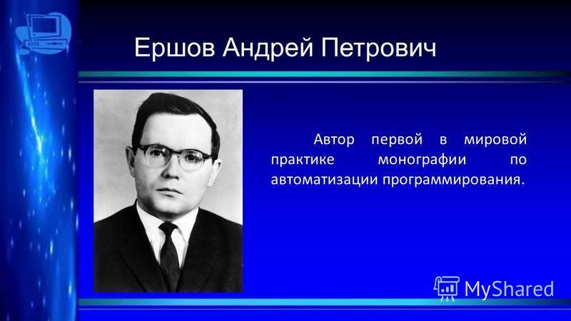 Ершов Андрей Петрович Автор первой в мировой практике монографии по автоматизации программирования.