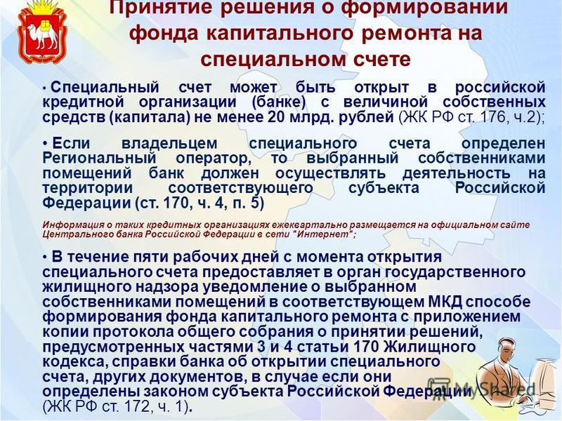Принятие решения о формировании фонда капитального ремонта на специальном счете Специальный счет может быть открыт в российской кредитной организации (банке) с величиной собственных средств (капитала) не менее 20 млрд. рублей (ЖК РФ ст. 176, ч.2); Ес