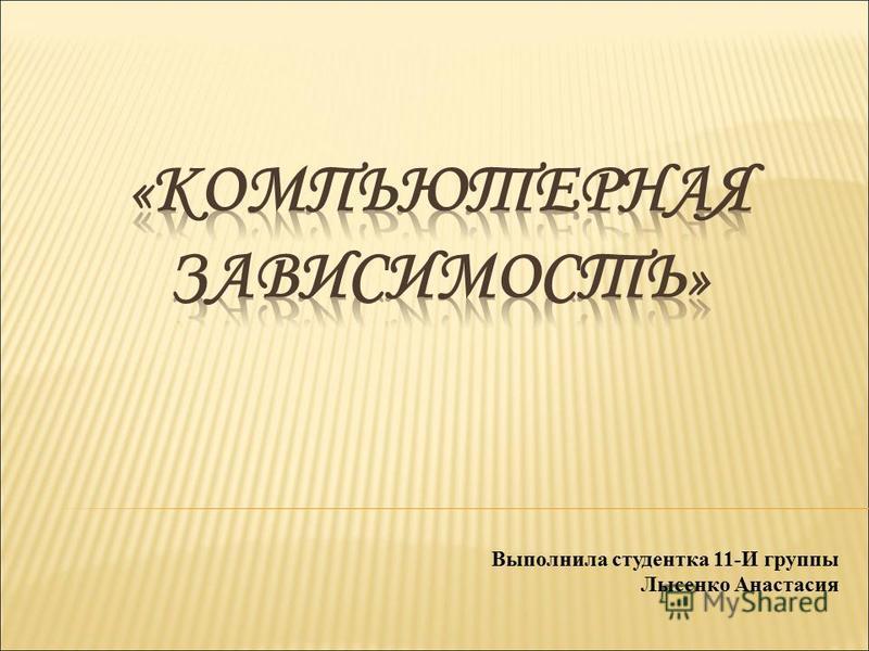 Выполнила студентка 11-И группы Лысенко Анастасия