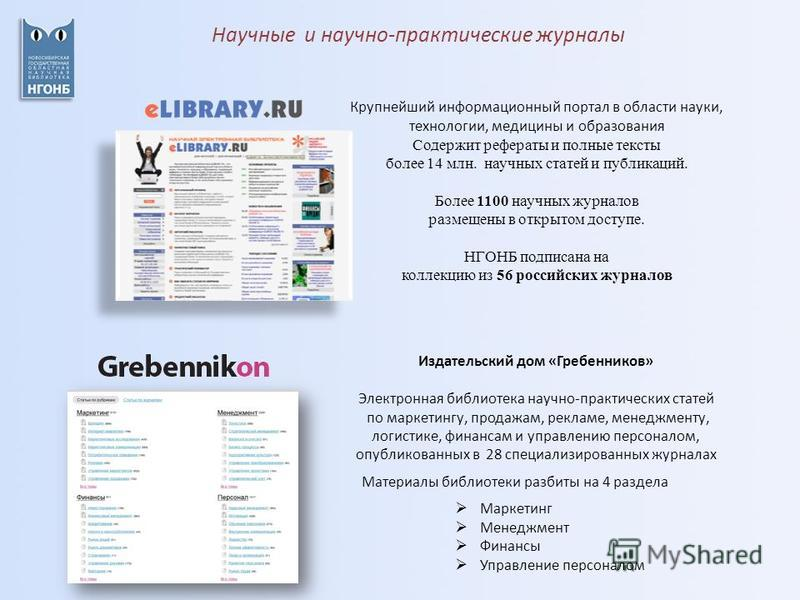 Презентация на тему Внешние подписные ресурсы Подписные   Электронная база диссертаций Российской государственной библиотеки ЭБД 4 Научные