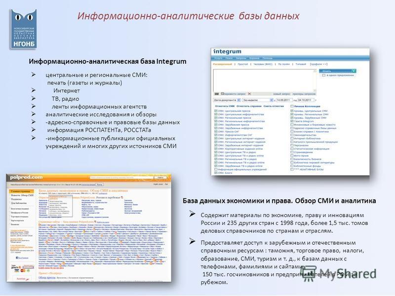 Презентация на тему Внешние подписные ресурсы Подписные  5 Информационно аналитическая