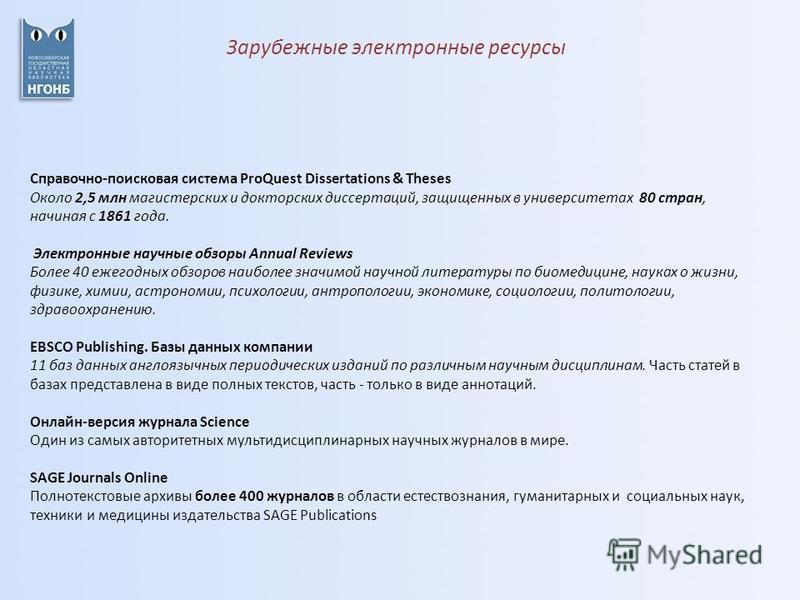 Презентация на тему Внешние подписные ресурсы Подписные  8 Зарубежные электронные