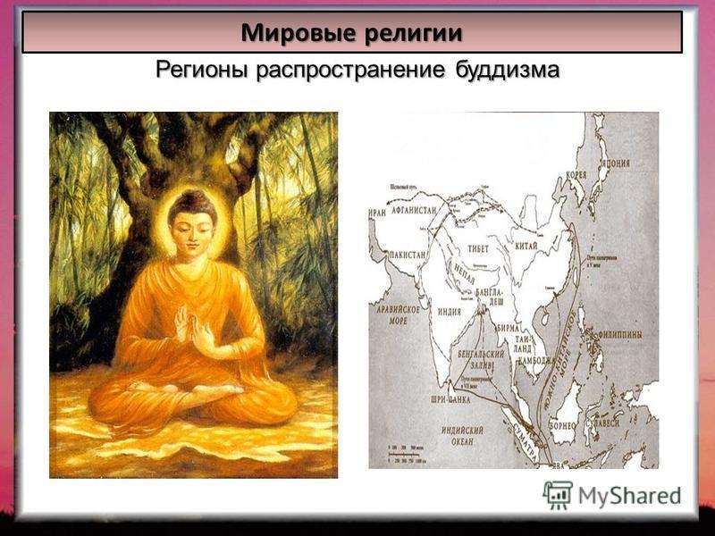 Регионы распространение буддизма Мировые религии