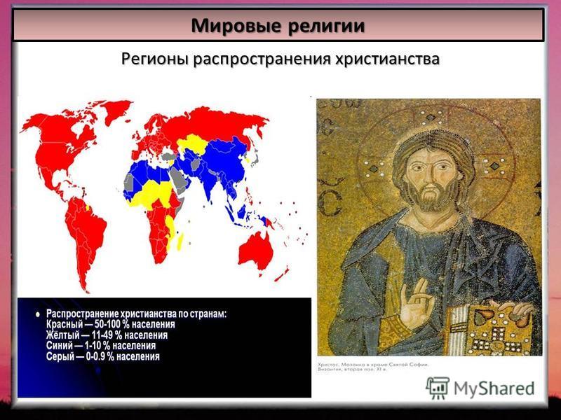Регионы распространения христианства