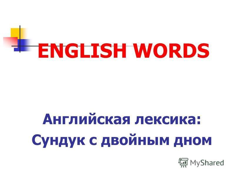 ENGLISH WORDS Английская лексика: Сундук с двойным дном