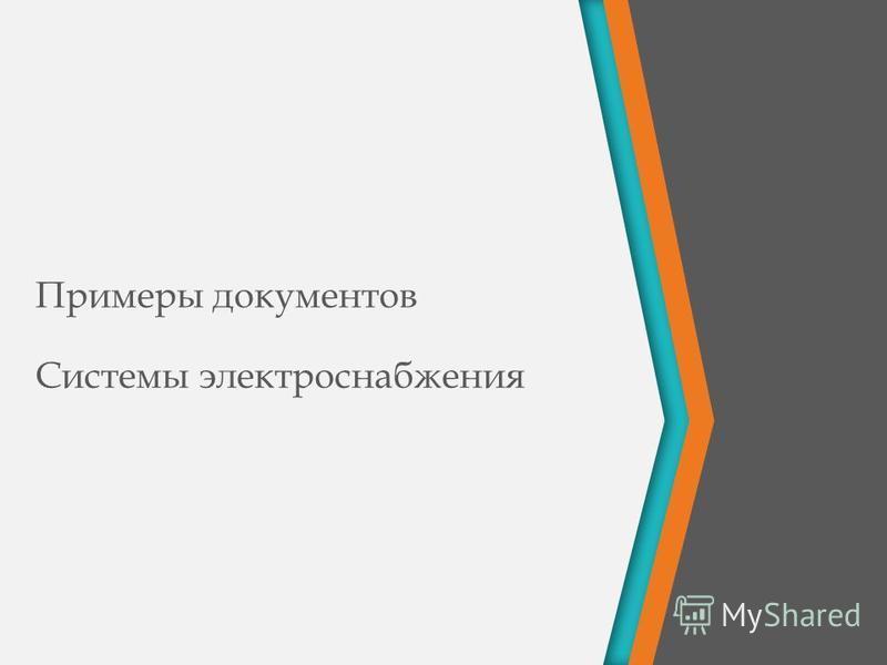 Примеры документов Системы электроснабжения