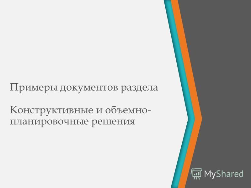 Примеры документов раздела Конструктивные и объемно- планировочные решения