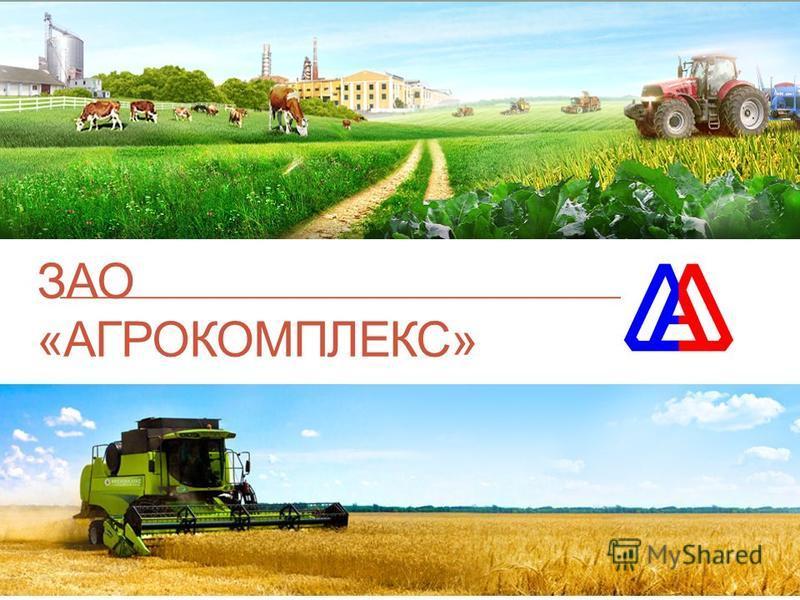 ЗАО «АГРОКОМПЛЕКС»