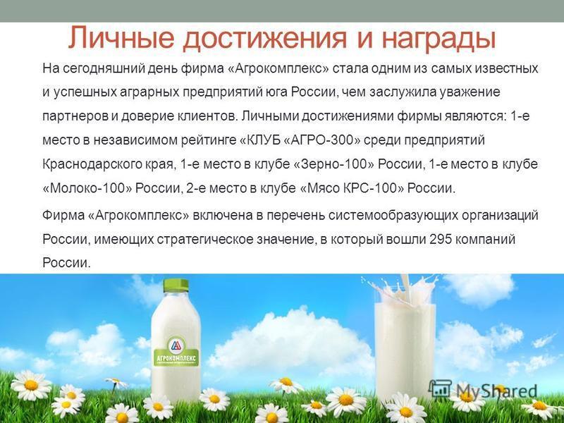 Личные достижения и награды На сегодняшний день фирма «Агрокомплекс» стала одним из самых известных и успешных аграрных предприятий юга России, чем заслужила уважение партнеров и доверие клиентов. Личными достижениями фирмы являются: 1-е место в неза