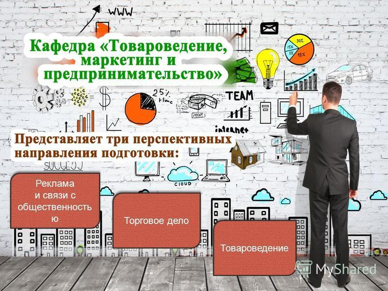 Реклама и связи с общественность ю Реклама и связи с общественность ю Товароведение Торговое дело