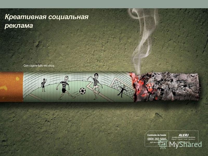 Креативная социальная реклама
