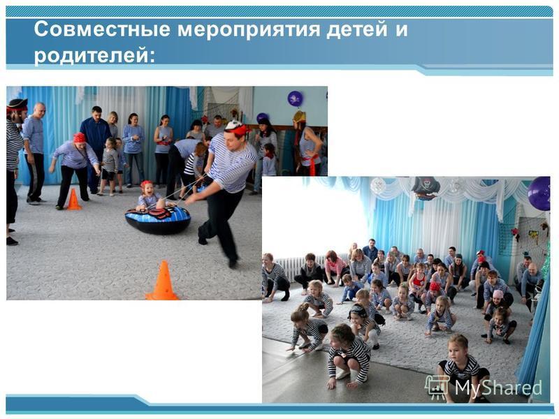 Совместные мероприятия детей и родителей: