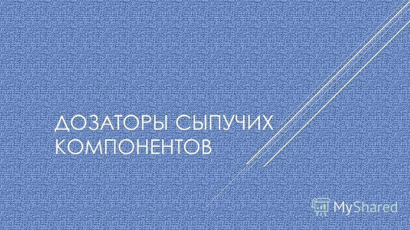 ДОЗАТОРЫ СЫПУЧИХ КОМПОНЕНТОВ
