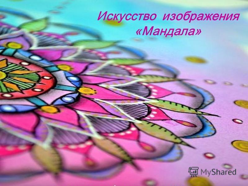 Искусство изображения «Мандала»
