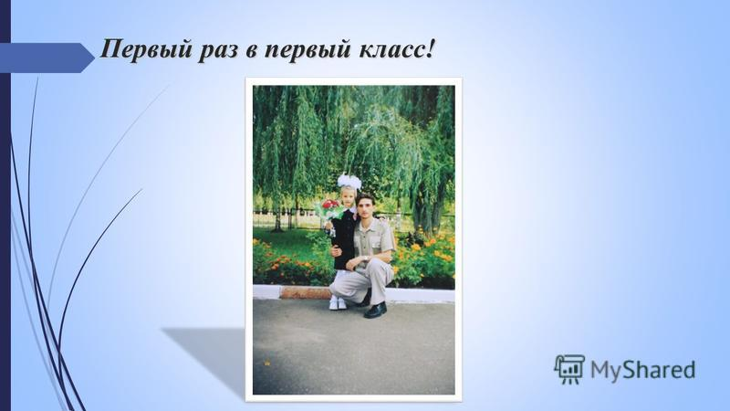 12 декабря 1996 года в 12.00 часов по Московскому времени, на свет появилась я!