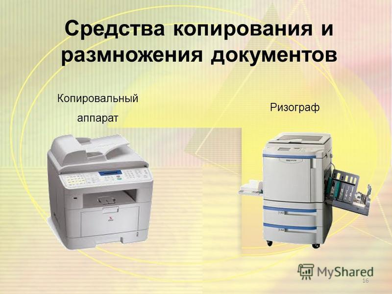 Средства составления и изготовления документов Ручные пишущие средства Пишущие машинки Диктофонная техника Принтер Плоттер Микрофильмирующая камера Сканер 15