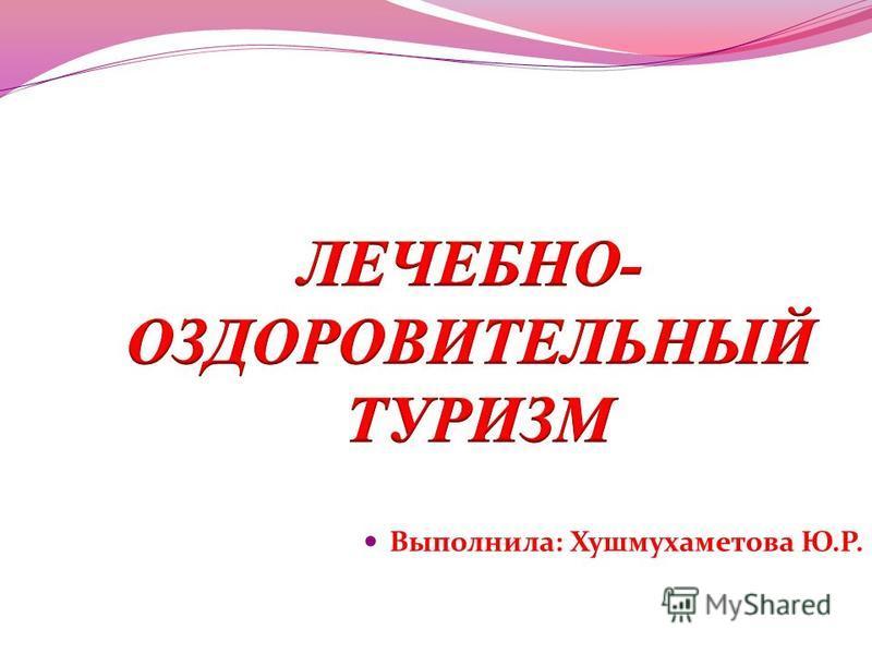 Выполнила: Хушмухаметова Ю.Р.