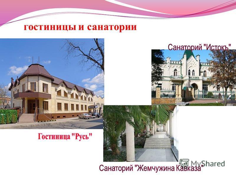 гостиницы и санатории