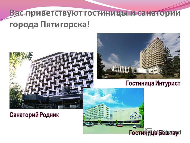 Вас приветствуют гостиницы и санатории города Пятигорска!