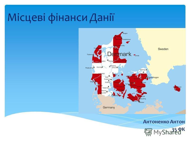 Місцеві фінанси Данії Антоненко Антон 35 ФК