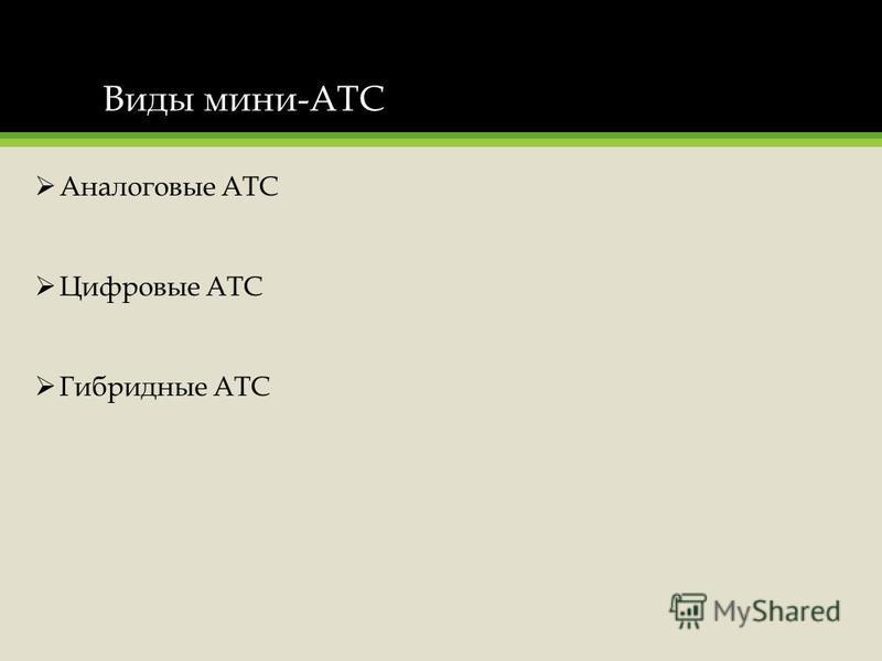 Виды мини-АТС Аналоговые АТС Цифровые АТС Гибридные АТС