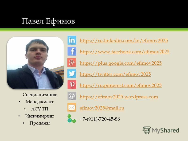 Павел Ефимов Специализация: Менеджмент АСУ ТП Инжиниринг Продажи https://ru.linkedin.com/in/efimov2025 https://www.facebook.com/efimov2025 https://plus.google.com/efimov2025 https://twitter.com/efimov2025 https://ru.pinterest.com/efimov2025 https://e