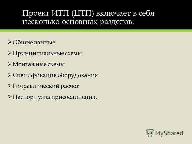 Проект ИТП (ЦТП) включает в себя несколько основных разделов: Общие данные Принципиальные схемы Монтажные схемы Спецификация оборудования Гидравлический расчет Паспорт узла присоединения.