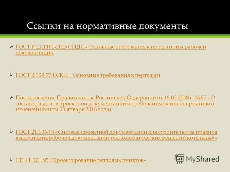 Ссылки на нормативные документы ГОСТ Р 21.1101-2013 СПДС - Основные требования к проектной и рабочей документации ГОСТ Р 21.1101-2013 СПДС - Основные требования к проектной и рабочей документации ГОСТ 2.109-73 ЕСКД – Основные требования к чертежам По