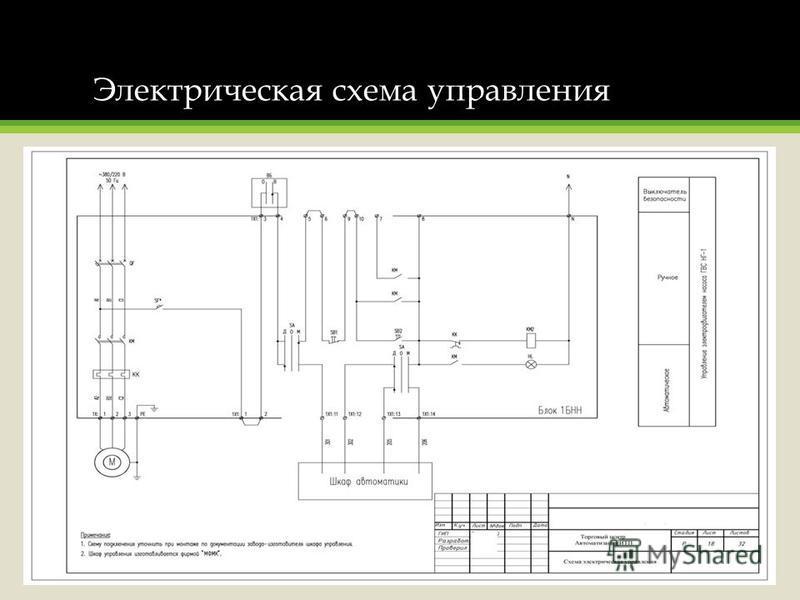 Электрическая схема управления