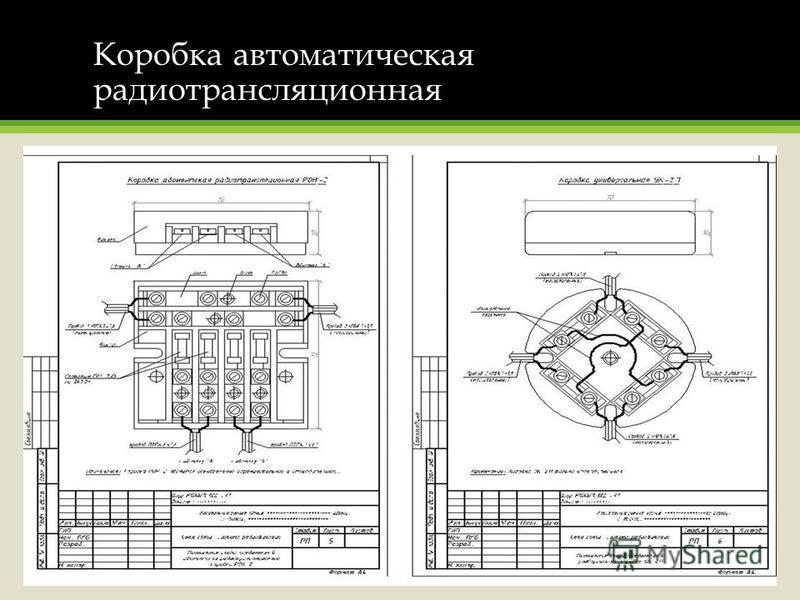 Коробка автоматическая радиотрансляционная