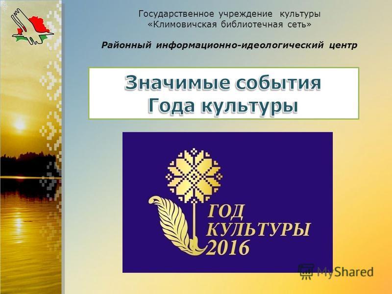 Государственное учреждение культуры «Климовичская библиотечная сеть» Районный информационно-идеологический центр