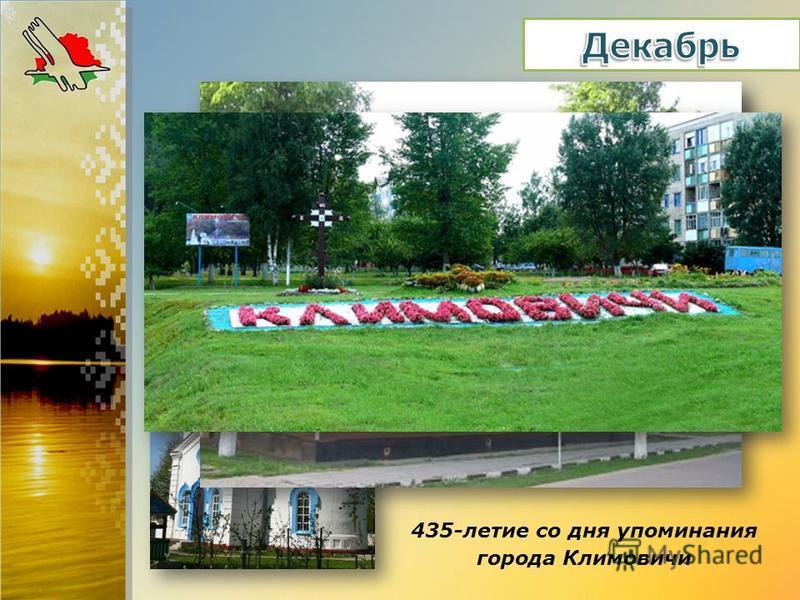 435-летие со дня упоминания города Климовичи