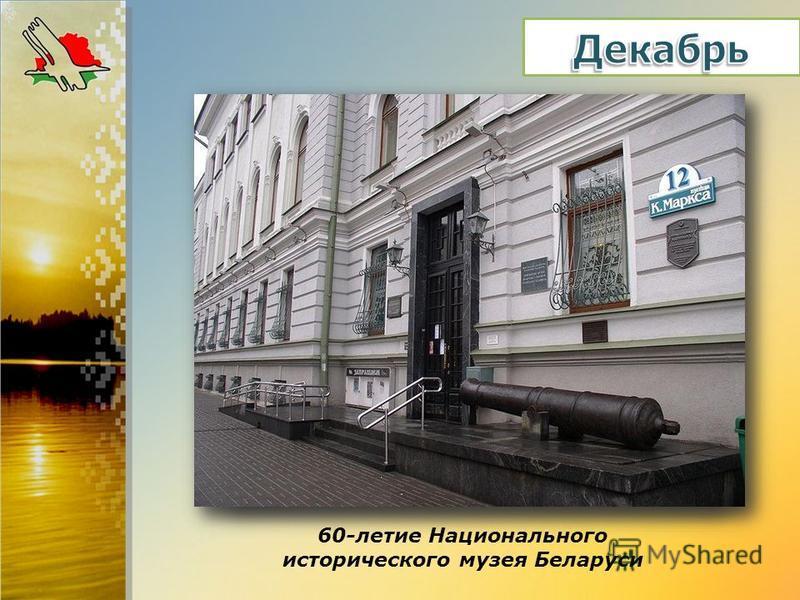 60-летие Национального исторического музея Беларуси