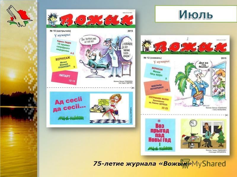 75-летие журнала «Вожык»